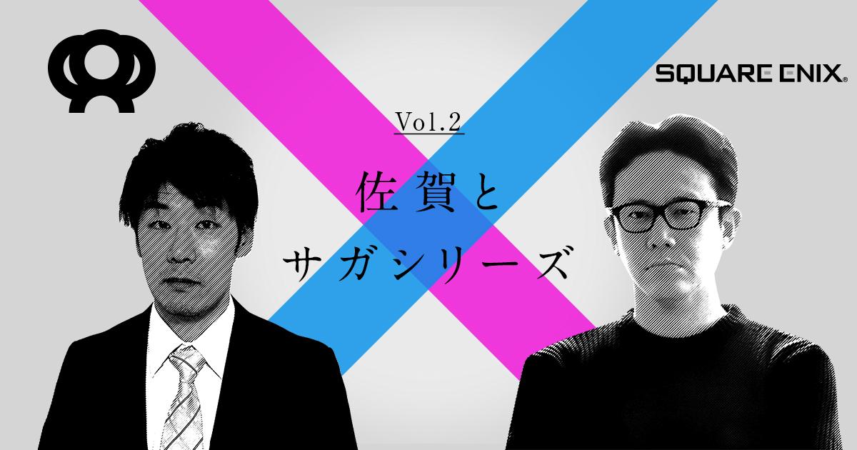 #vol2: 佐賀とサガシリーズ