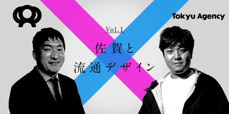 #vol1: 佐賀と流通デザイン