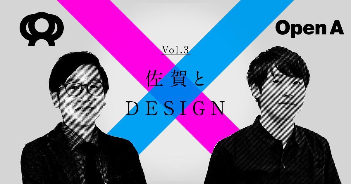 #vol3: 佐賀とDESIGN