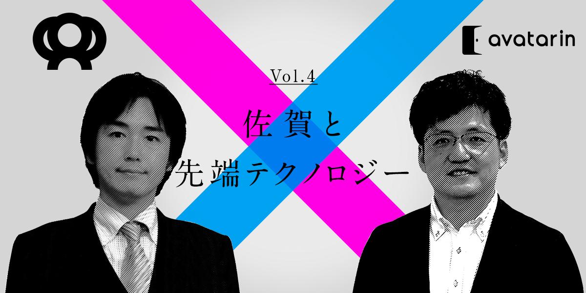 #vol4: 佐賀と先端テクノロジー